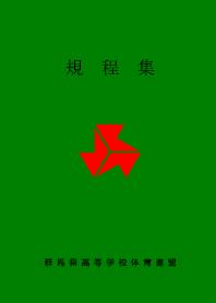 高体連規程集表紙.png